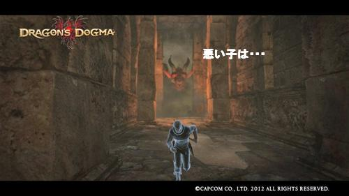 Dragons Dogma Screen Shot _2