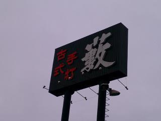 IMAG0651.jpg