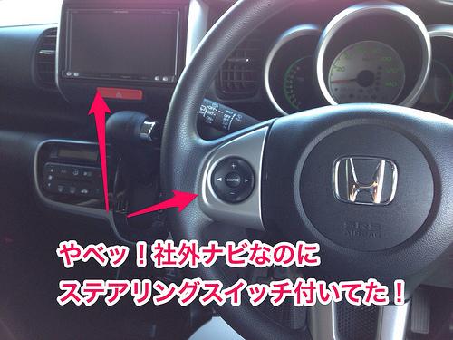 ホンダ N-BOX ステアリングスイッチ