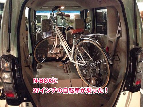 ホンダ N-BOX 27インチ自転車