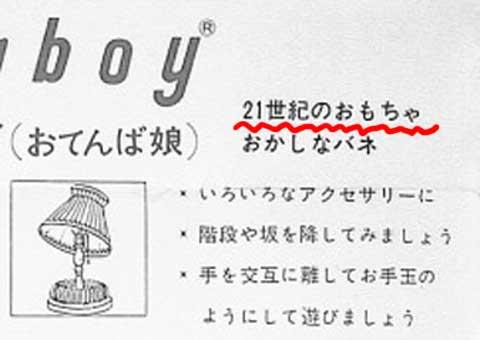 tomboy-480.jpg