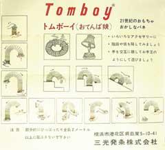 tomboy1.jpg
