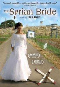 『シリアの花嫁』 (2004/イスラエル、フランス、ドイツ)