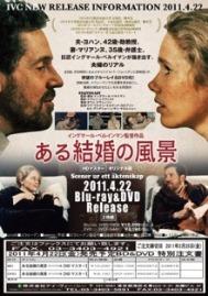 『ある結婚の風景』(TV放映版)が、待望のBlu-ray&DVD化!
