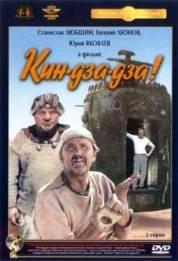 『不思議惑星キン・ザ・ザ』 (1986/ソ連)