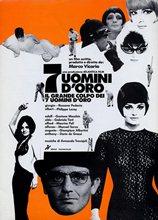 『黄金の七人』 (1965/イタリア)