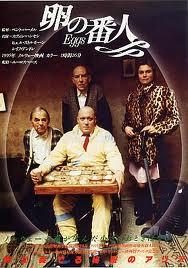 『卵の番人』 (1995/ノルウェー) ※ラストの展開&ネタバレしています