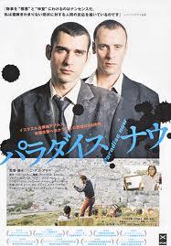 『パラダイス・ナウ』 (2005/フランス、ドイツ、オランダ、パレスチナ)