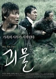 『グエムル -漢江の怪物-』 (2006/韓国)