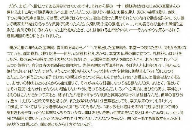 椎の若葉 (3)