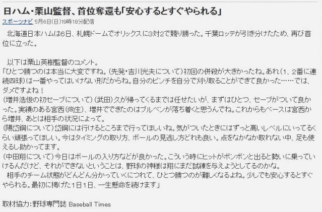 kuriyamakanntoki7654.jpg