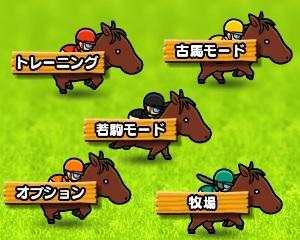 【3DS:攻略】 ソリティ馬のコツみたいなもの