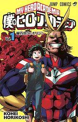 【悲報】書店員が選んだ今一番面白い漫画ランキング、僕のヒーローアカデミア一位逃す