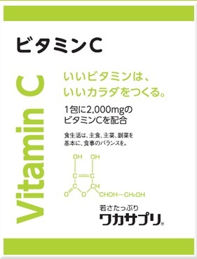 ワカサプリ ビタミン c