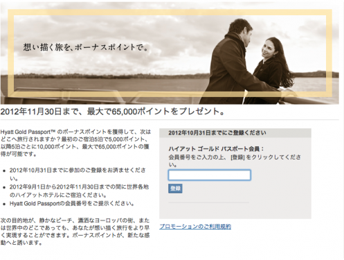 スクリーンショット 2012-10-14 8.29.43