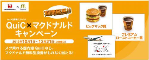11-スクリーンショット 2012-10-21 12.10.50