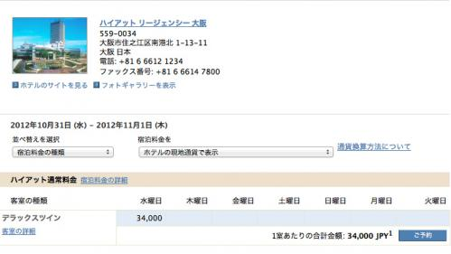 11-スクリーンショット 2012-10-27 13.24.09