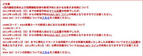 スクリーンショット 2012-11-04 11.21.27