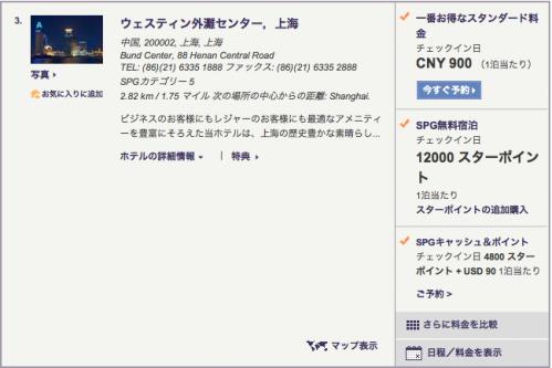 スクリーンショット 2012-12-02 16.49.25