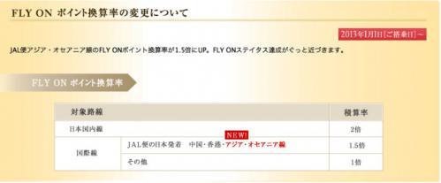 11-スクリーンショット 2012-12-22 7.46.28