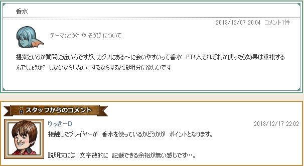 fc2blog_201312191258246d3.jpg
