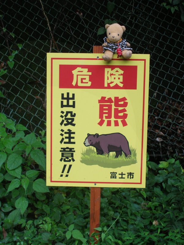 熊出没注意看板・大棚の滝
