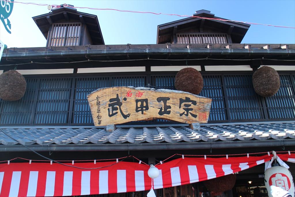 武甲酒造柳田総本店店舗