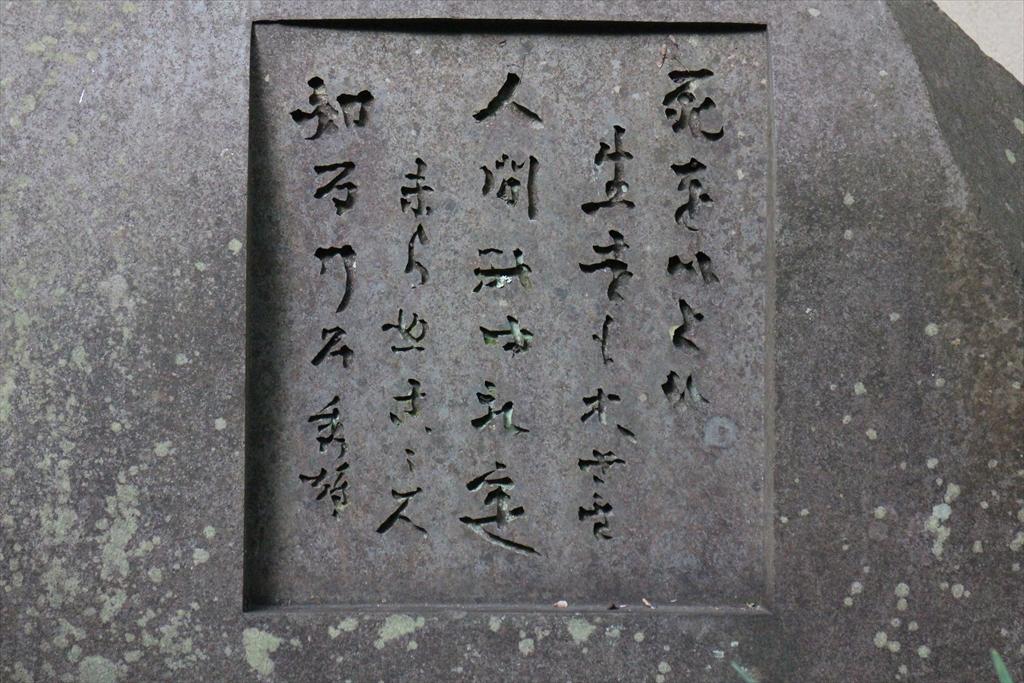 吉野秀雄歌碑