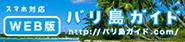 バリ島ガイドWEBサイト公開!!