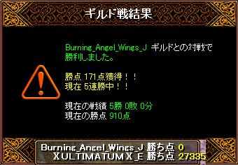 0623_Burning_Angel_Wings_J5.png
