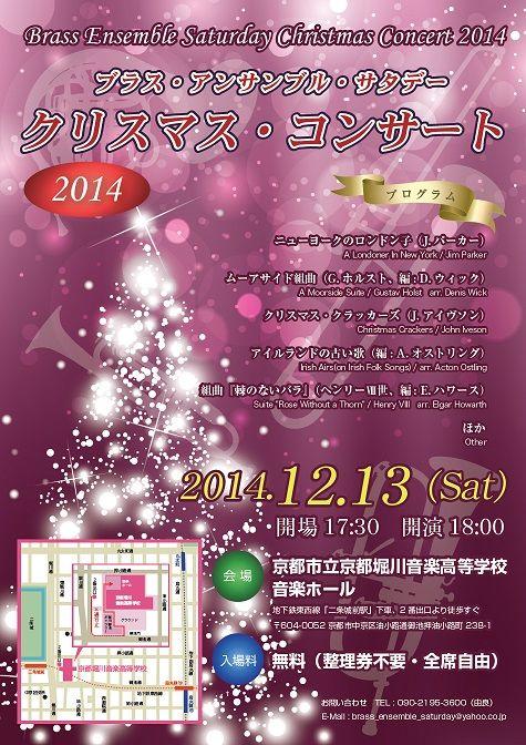 クリスマス・コンサート2014はもうすぐです!