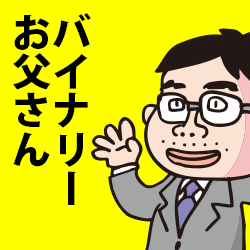 バイナリーお父さん(41)