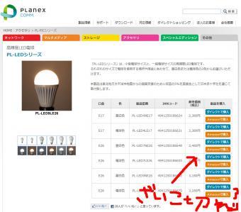 PL-LEDシリーズ