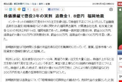 株価操縦で懲役3年の実刑 追徴金1.8億円 福岡地裁