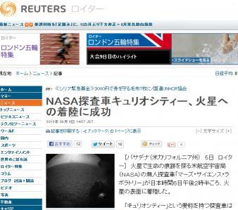 NASA探査車キュリオシティー、火星への着陸に成功