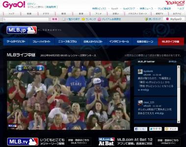 レンジャーズ対ヤンキース