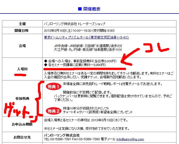 パンローリング社主催!投資戦略フェア~エキスポ2013~