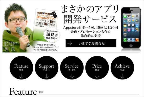 株式会社まさかのゲームアプリ開発
