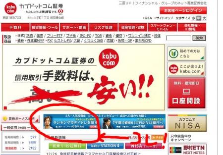 クリックでカブドットコム証券ホームページTOPへ☆