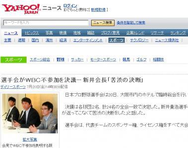 選手会がWBC不参加を決議…新井会長「苦渋の決断」