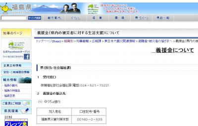 福島県ホームページ - 組織別 - 義援金(県内の被災者に対する生活支援)について