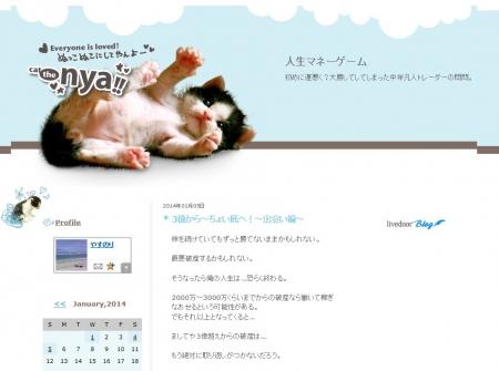 人生マネーゲーム - livedoor Blog(ブログ)