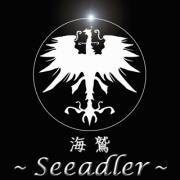 seeadler~海鷲~