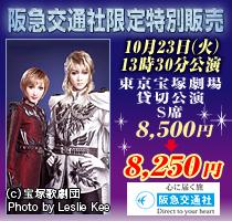 takarazuka_bn.jpg