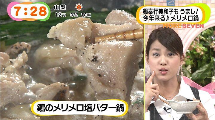 nagashima20141209_26.jpg