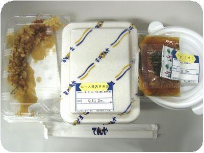 ロース豚天丼弁当+小そば+穴子天