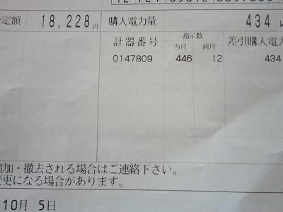 CIMG9319.jpg