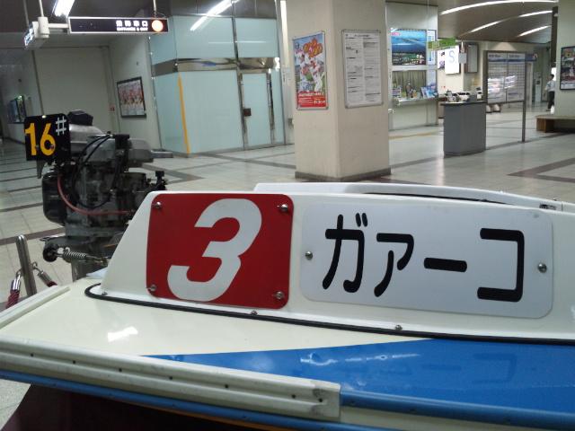 児島駅のボート