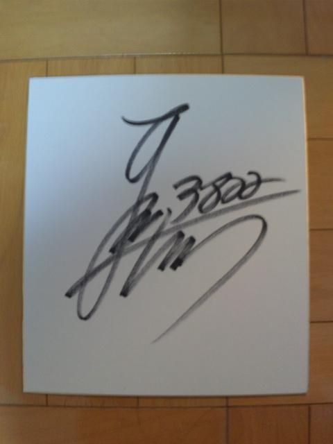 平尾さんのサイン
