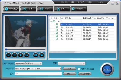 DVDVideoMedia Free DVD Audio Ripper スクリーンショット